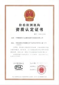 资质认定证书CMA