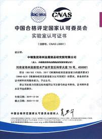 合格实验室认可证书(中文)CNAS