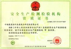 安全生产甲级检测检验中心资质 证书