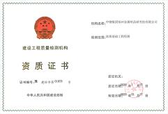 地基基础检测资质证书