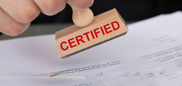 认证与专利