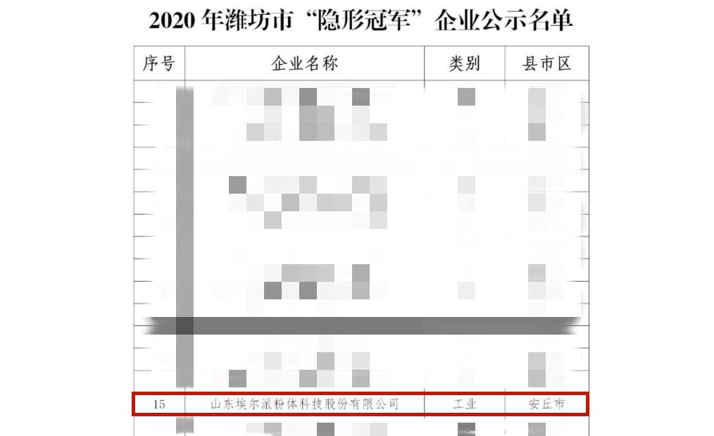 """埃尔派荣获2020年潍坊市""""隐形冠军""""企业称号"""