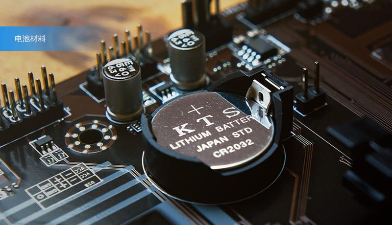 电池材料解决方案