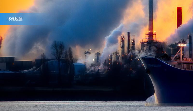 环保脱硫解决方案
