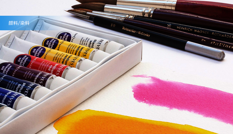 颜料/染料解决方案