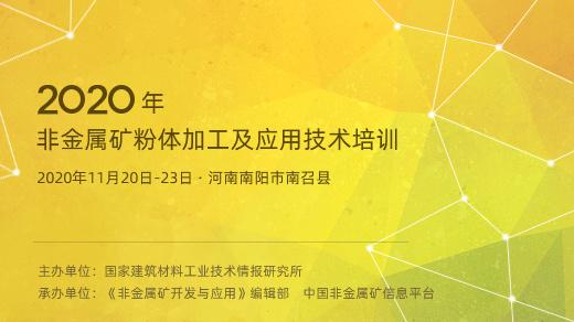 埃尔派参加2020年非金属矿粉体加工及应用技术培训