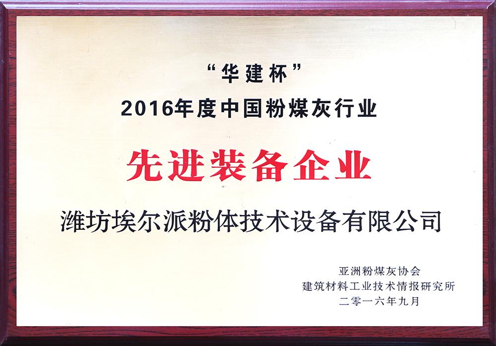 2016年度中国粉煤灰行业先进装备企业