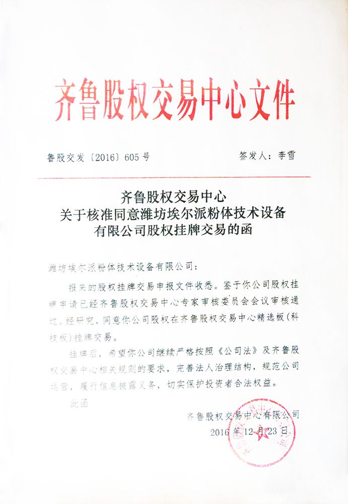 2016股权交易文件