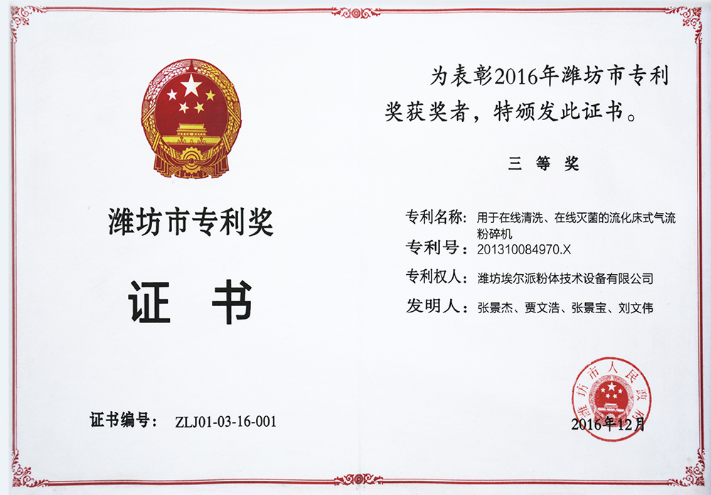 潍坊市专利奖证书