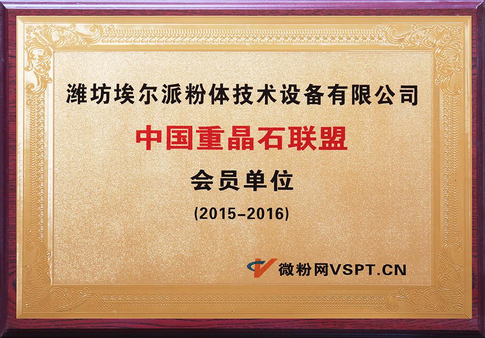 中国重晶石联盟会员单位