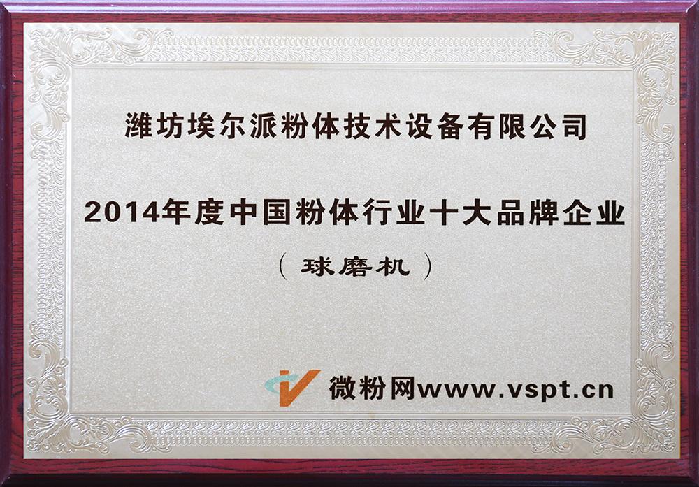 2014年度中国粉体行业十大品牌