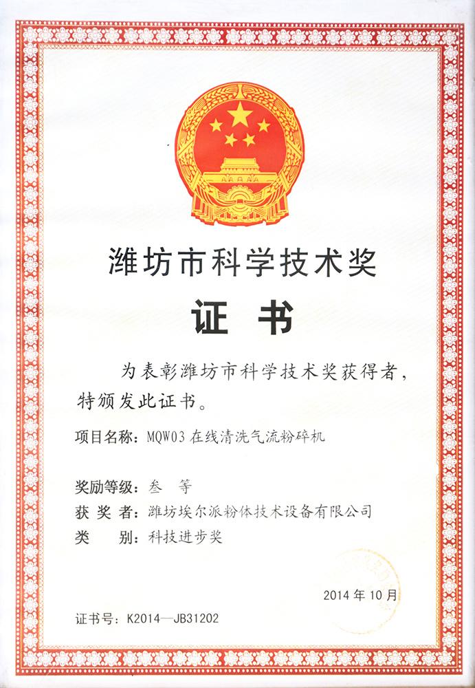 潍坊市科学技术奖证书