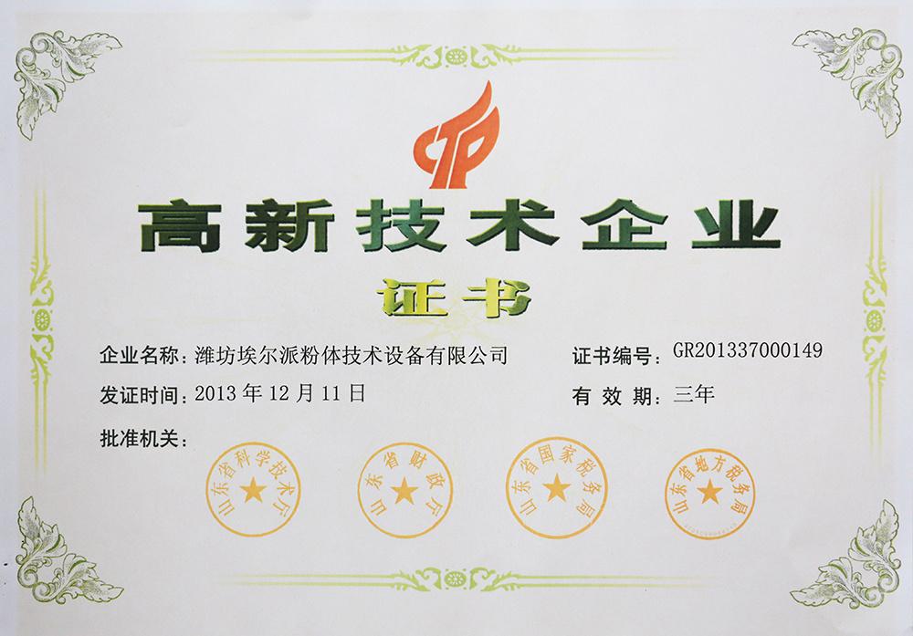 2013高新技术企业证书