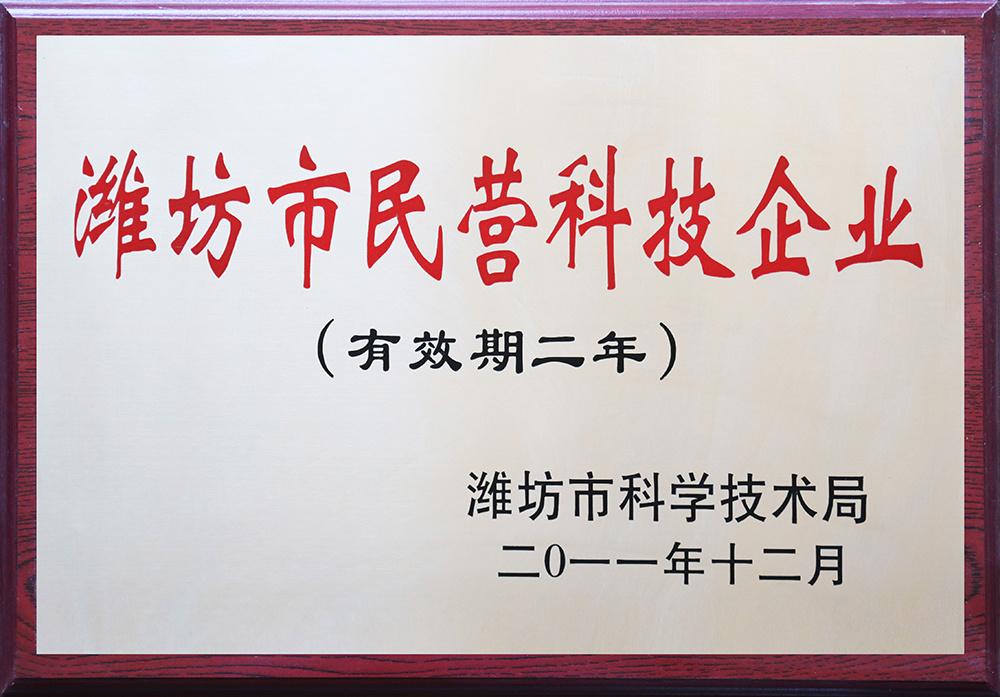 潍坊市民营科技企业