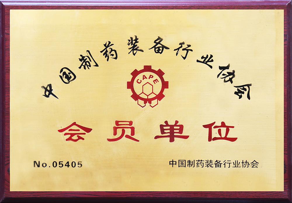 中国制药装备行业协会会员单位