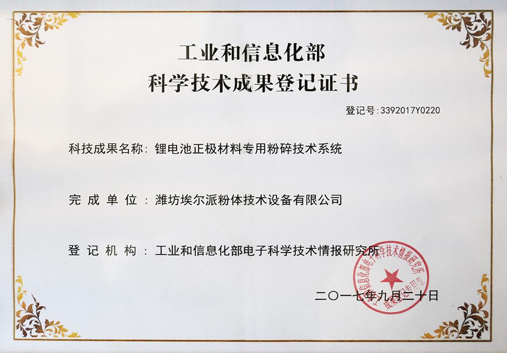 工业和信息化部科学技术成果登记证书