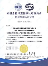 CNAS IB0808检验机构资质证书(中文)