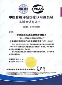 合格实验室认可证书 (中文)CNAS