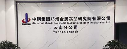 中钢集团郑州金属制品研究院有限公司云南分公司