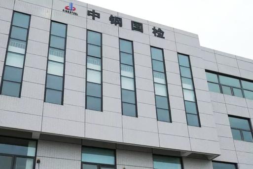 中钢国检四川分公司