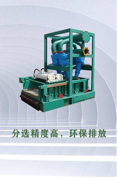 矿山洗选系统设备