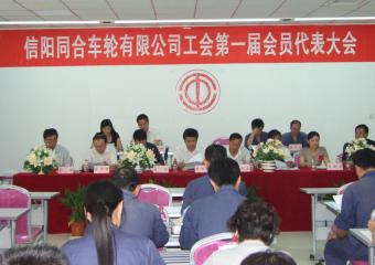 工会会员代表大会