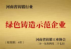 河南省绿色铸造师范企业