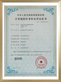 車輪信息系統專利證書