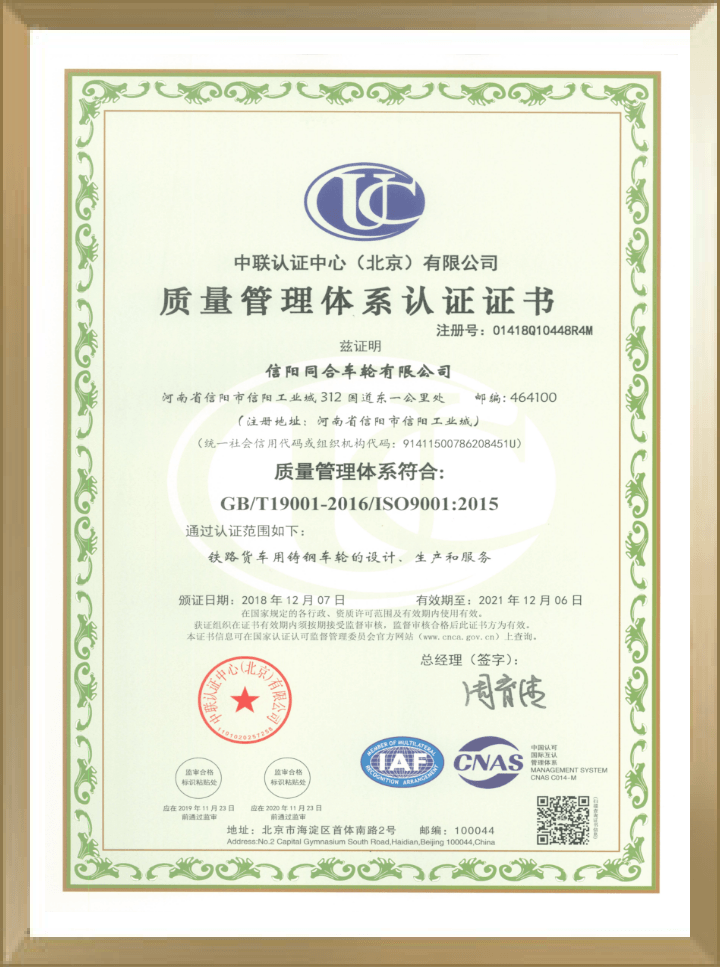 ISO9001(GB/T19001-2016)质量管理体系
