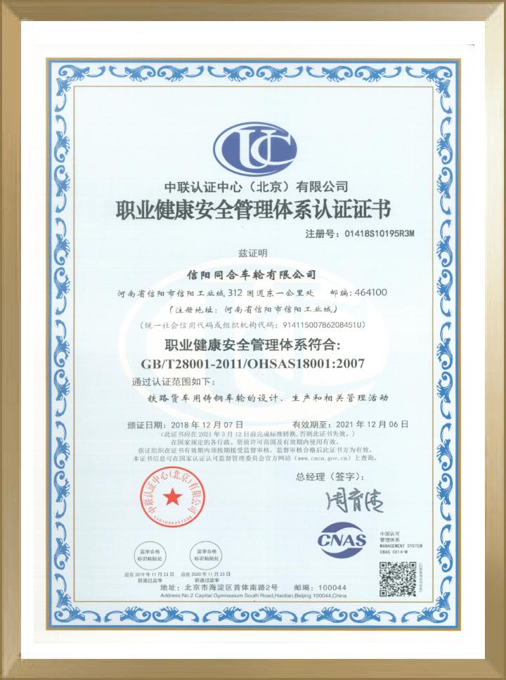 OHSAS18001:2007职业健康安全管理体系