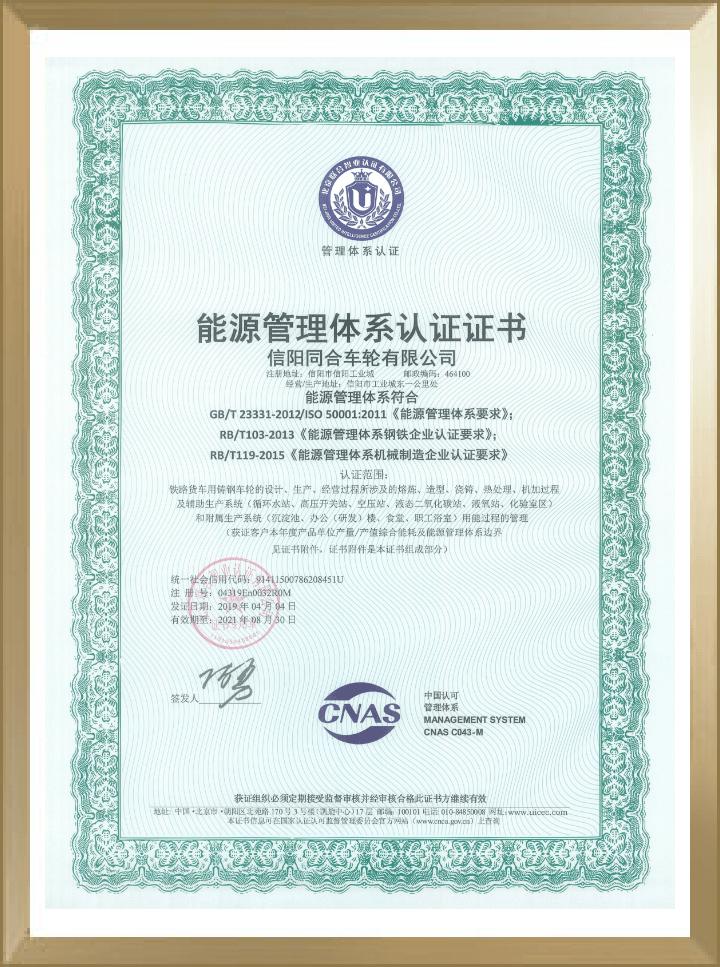能源管理體系認證證書