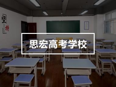 思宏高考培训学校