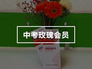 中考玫瑰会员