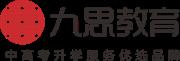鄭州九思教育信息咨詢有限公司