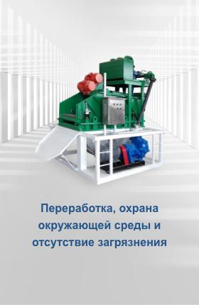 Обработка нефтесодержащих отходов