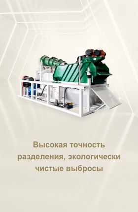 Оборудование системы промывки шахты