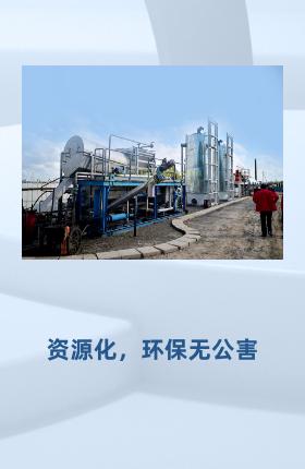 油基废弃物处理系统