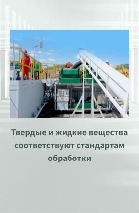 Система обработкиотходов на водной основе