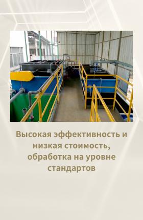 Система обработкисточных вод