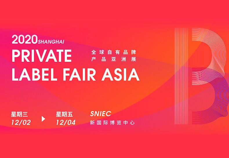 2020 SHANGHAI PRIVATE LABEL FAIR ASIA