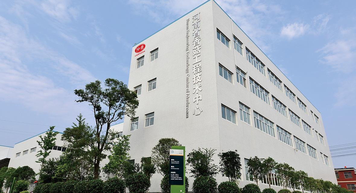 河南省香菇工程技术中心、河南省风味物质提取实验室