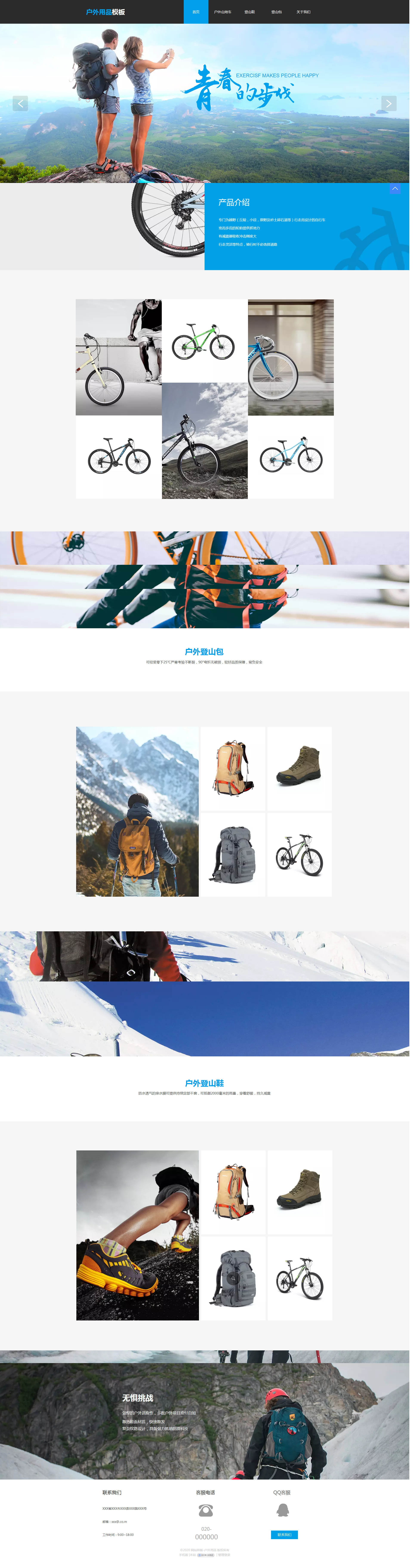 原创户外用品登山包