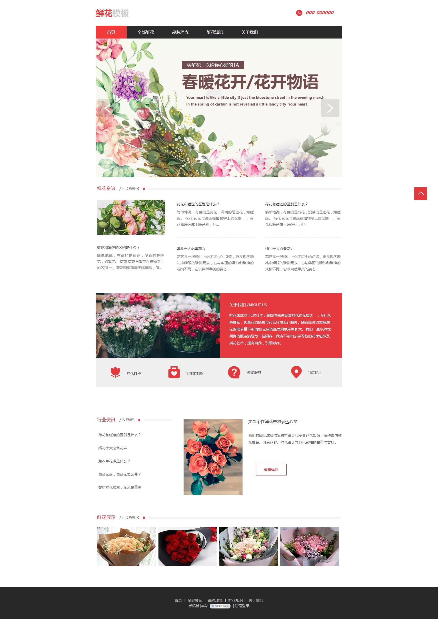 清新鲜花玫瑰花店